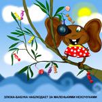 Письмо от Злюки с острова Бабуку