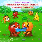 Потешки для малышей про овощи, фрукты и разные продукты. Часть 1