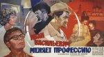 """Как снимали фильм """"Иван Васильевич меняет профессию"""""""