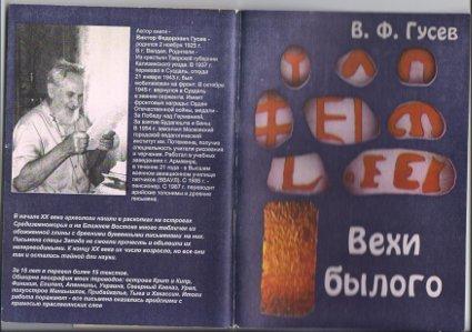 Удивительные люди Кубани. Виктор Фёдорович Гусев