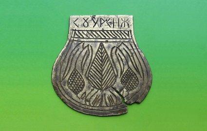 Символы древнеславянского государства РОСЬ