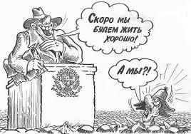 «Политики не врут»