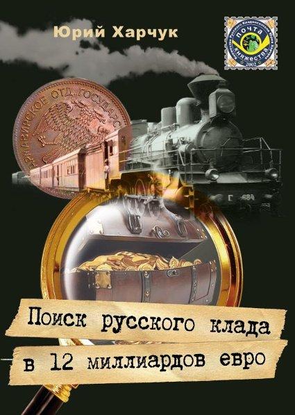 Следы кладов Петроградской ссудной казны
