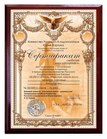 Княжество Русского кладоискателя Юрия Харчука на материке Антарктида