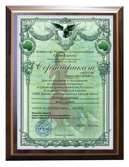 Картинки по запросу княжество русского кладоискателя юрия харчука